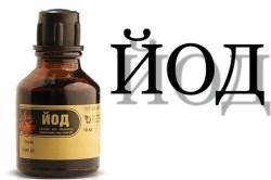 Польза йода при лечении грибка стопы